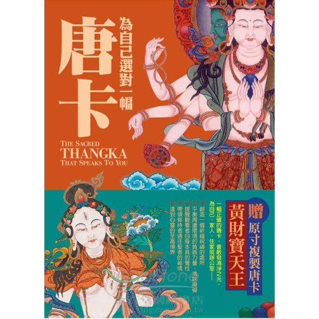 為自己選對一幅唐卡:西藏唐卡繪畫大師帶路,讓你選對唐卡,創造自己的心靈聖境