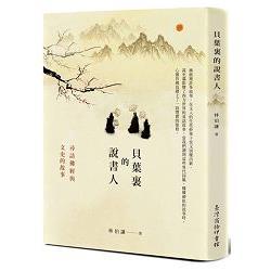 貝葉裏的說書人 :  尋訪佛經與文史的故事 /
