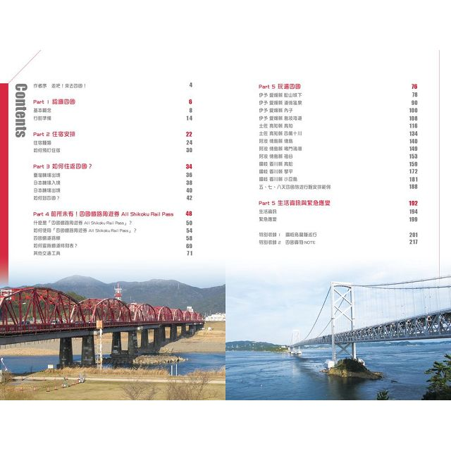 日本四國自助超簡單(全新修訂版)