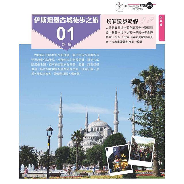 開始在土耳其自助旅行