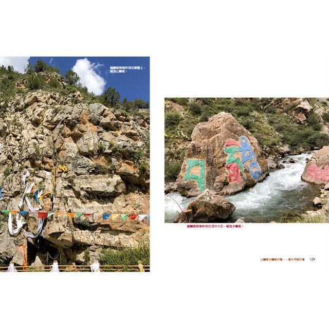 觀音在西藏:遇見世間最美麗的佛菩薩