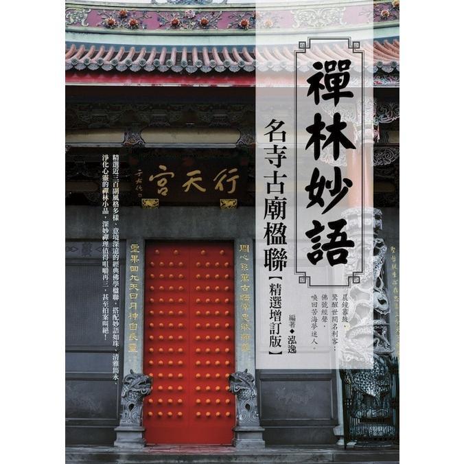 禪林妙語:名寺古廟楹聯精選增訂版