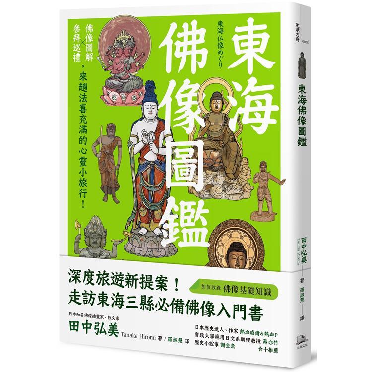 東海佛像圖鑑:佛像圖解X參拜巡禮,來趟法喜充滿的心靈小旅行!