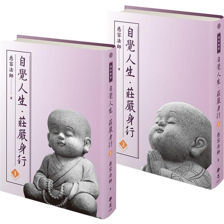 自覺人生.莊嚴身行(2冊/套)(不分售)