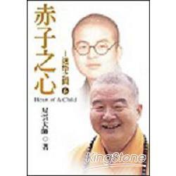 迷悟之間(6):赤子之心