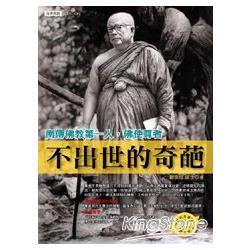 不出世的奇葩:南傳佛教第一人,佛使尊者