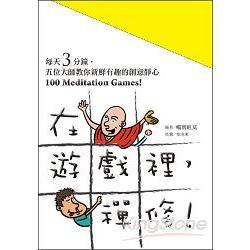在遊戲裡,禪修!100  Meditation  Games!每天3分鐘,五位大師教你新鮮有趣的創意靜心