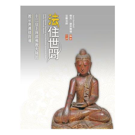 法住世間:十二位上座部佛教大師的教示與禪修指導