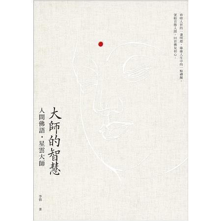 大師的智慧:人間佛語.星雲大師(二版)