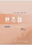 靜思語典藏版(中英日韓)