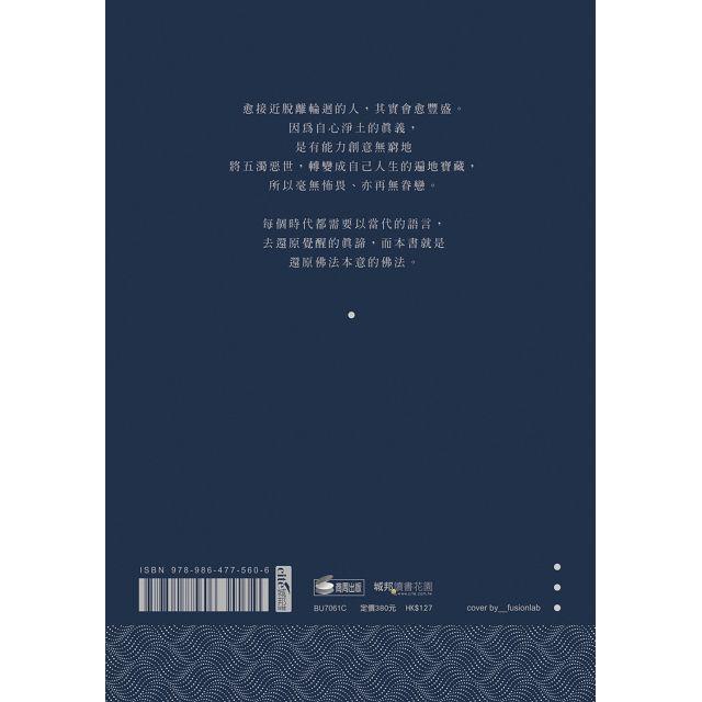 地藏經:五濁惡世轉遍地寶藏,勝義般若經(硬皮精裝+緞帶+燙銀經典版)