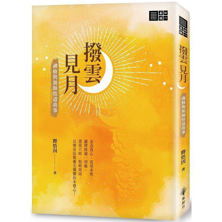 撥雲見月:禪修與祖師悟道故事