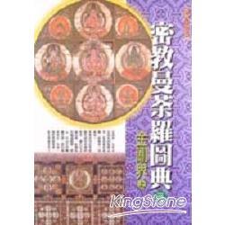 密教曼茶羅圖典3金剛界(上)