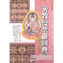 密教曼茶羅圖典3金剛界(下)