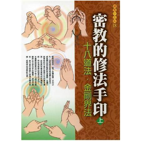 密教的修法手印(上)