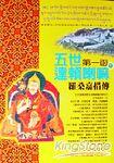 五世達賴喇嘛-羅桑嘉措傳(下)