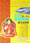 五世達賴喇嘛-羅桑嘉措傳(上)
