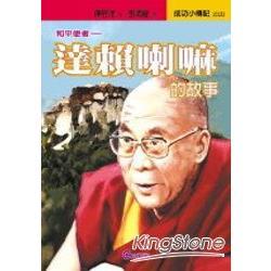 達賴喇嘛的故事:和平使者
