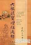 六祖法寶壇經淺釋(上下不分售)