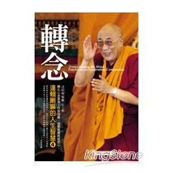 達賴喇嘛的人生智慧4:轉念