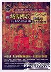 關於藏傳佛教的100個故事