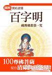 開始讀懂百字明(圖解版)藏傳佛教第一咒
