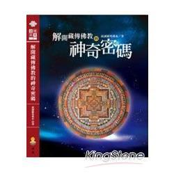 解開藏傳佛教的神奇密碼