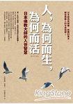 人,為何而生,為何而活──日本佛教大師的入世智慧