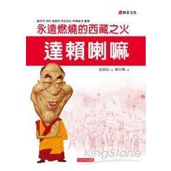 達賴喇嘛:永遠燃燒的西藏之火