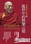 達賴喇嘛的人生智慧6:亂世中的快樂之道