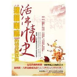 活佛情史—六世達賴喇嘛倉央嘉措的情詩與真史