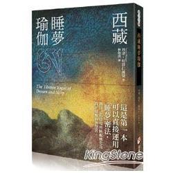 西藏睡夢瑜伽