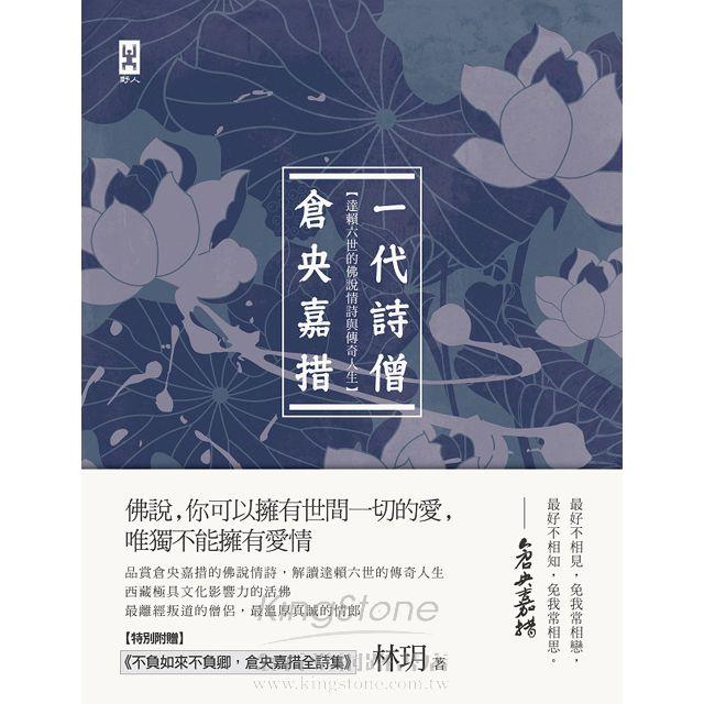 一代詩僧倉央嘉措:達賴六世的佛說情詩與傳奇人生(附贈倉央嘉措詩歌經典譯本及年譜)
