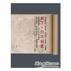 放下-但不放棄 :《寶藏諫論》首部曲 :從出離心到菩提心的旅程