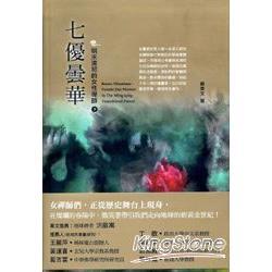 七優曇華:明末清初的女性禪師(下)