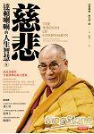 慈悲:達賴喇嘛的人生智慧8