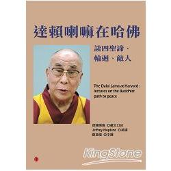 達賴喇嘛在哈佛談四聖諦、輪迴、敵人