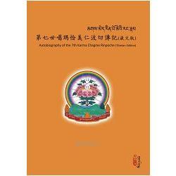 第七世噶瑪恰美仁波切傳記(藏文版)