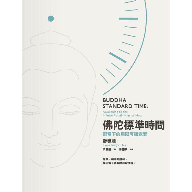 佛陀標準時間:讓當下的無限可能覺醒