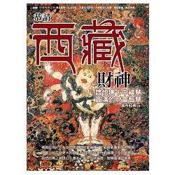 恭請西藏財神:證悟唐卡中福慧圓滿的財富智慧