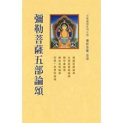 彌勒菩薩五部論頌(第二版)