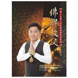 佛牌教父【第一本華人的泰國佛牌專業寶典】