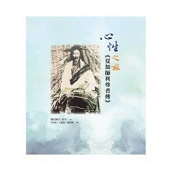 心性之旅:夏加師利尊者傳