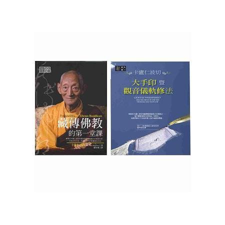 藏傳佛教的第一堂課+大手印暨觀音儀軌修法