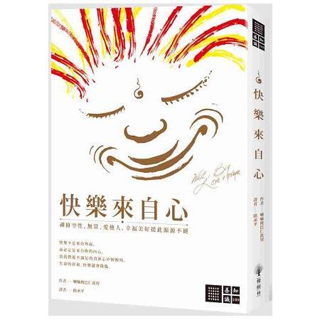 快樂來自心:禪修空性、無常、愛他人,幸福美好從此源源不絕