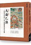 噶舉三祖師:馬爾巴傳--三赴印度求取法教,建立西藏噶舉傳承的大譯師