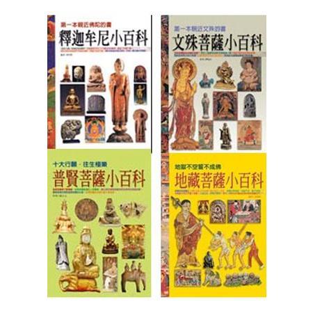 中國四大菩薩小百科