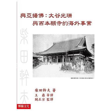 興亞揚佛:大谷光瑞與西本願寺的海外事業