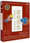 藏傳佛教象徵符號與器物圖解(十周年紀念版)