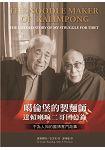 噶倫堡的製麵師:達賴喇嘛二哥回憶錄.不為人知的圖博奮鬥故事